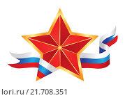 Купить «Красная звезда с российским флагом», иллюстрация № 21708351 (c) Neta / Фотобанк Лори