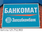 Купить «Табличка с логотипом «ЗАПСИБКОМБАНК» на стене кирпичного здания», фото № 21712903, снято 29 мая 2020 г. (c) Землянникова Вероника / Фотобанк Лори