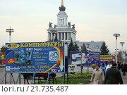 Купить «Moscow, Allunionsausstellung VDNKh», фото № 21735487, снято 4 мая 2005 г. (c) Caro Photoagency / Фотобанк Лори