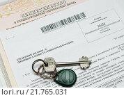 Купить «Ключ от квартиры лежит на кредитном договоре», эксклюзивное фото № 21765031, снято 8 февраля 2016 г. (c) Игорь Низов / Фотобанк Лори