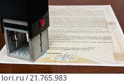 Купить «Нотариально заверенный документ и автоматическая печать лежат на столе», эксклюзивное фото № 21765983, снято 11 февраля 2016 г. (c) Игорь Низов / Фотобанк Лори