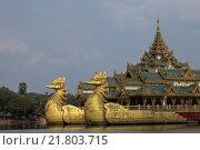 Купить «myanmar burma bog yoke aung», фото № 21803715, снято 8 июля 2020 г. (c) PantherMedia / Фотобанк Лори