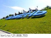 Купить «Надпись «Тюмень» на набережной города», фото № 21808703, снято 29 мая 2020 г. (c) Землянникова Вероника / Фотобанк Лори