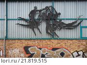 Купить «Berlin, Germany, Dynamo sports hall in Sports Forum in Berlin Konrad Wolf Road», фото № 21819515, снято 14 октября 2012 г. (c) Caro Photoagency / Фотобанк Лори