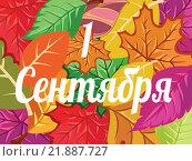 Открытка на 1 Сентября. Стоковая иллюстрация, иллюстратор Демченко Елена / Фотобанк Лори