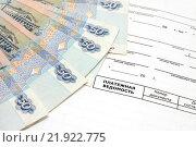 Купить «Платежная ведомость на выдачу заработной платы», фото № 21922775, снято 24 февраля 2016 г. (c) Наталья Осипова / Фотобанк Лори