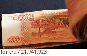Пачка из купюр номиналом 5000 рублей на черном фоне. Стоковое видео, видеограф Яна Королёва / Фотобанк Лори