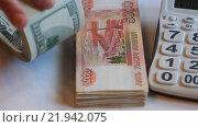 Пачка российских рублей номиналом 5000 и американских долларов номиналом 100. Стоковое видео, видеограф Яна Королёва / Фотобанк Лори