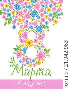 Купить «8 Марта, открытка с цифрой из цветов», иллюстрация № 21942963 (c) Neta / Фотобанк Лори