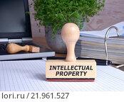 Купить «Intellectual Property Stamp in the Office», фото № 21961527, снято 16 июня 2019 г. (c) PantherMedia / Фотобанк Лори