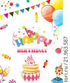 Купить «С Днем рождения, открытка», иллюстрация № 21963587 (c) Демченко Елена / Фотобанк Лори