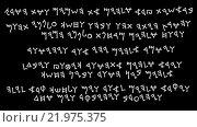 Купить «Финикийское письмо (фрагмент)», иллюстрация № 21975375 (c) Одиссей / Фотобанк Лори