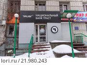 Купить «Национальный Банк Траст, офис на улице Белинского. Нижний Новгород.», фото № 21980243, снято 23 февраля 2016 г. (c) Владимир Петров / Фотобанк Лори