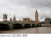 Купить «Вестминстерский мост и Дворец, Лондон, Великобритания», фото № 22001495, снято 4 сентября 2015 г. (c) Татьяна Крамаревская / Фотобанк Лори
