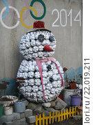Купить «Садовая скульптура снеговика из старых пластиковых бутылок», фото № 22019211, снято 27 февраля 2016 г. (c) Ирина Борсученко / Фотобанк Лори