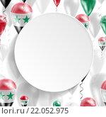 Купить «Фон с флагами Сирии на воздушных шарах и местом для текста», иллюстрация № 22052975 (c) Maryna Bolsunova / Фотобанк Лори