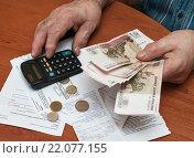 Купить «Пенсионер подсчитывает на калькуляторе расходы на коммунальные услуги», эксклюзивное фото № 22077155, снято 3 марта 2016 г. (c) Игорь Низов / Фотобанк Лори