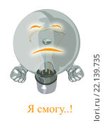 """Купить «Лампочка - """"Я смогу""""», иллюстрация № 22139735 (c) Веснинов Янис / Фотобанк Лори"""