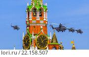 Купить «Боевые вертолеты Российской авиации на фоне курантов Спасской башни во время парада Победы на Красной площади», фото № 22158507, снято 7 мая 2015 г. (c) Соболев Игорь / Фотобанк Лори