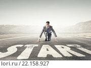 Купить «He is determined to start now», фото № 22158927, снято 17 марта 2014 г. (c) Sergey Nivens / Фотобанк Лори