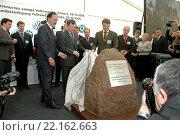 Купить «Церемония закладки первого камня завода Фольксваген в Калуге в технопарке Грабцево», фото № 22162663, снято 28 октября 2006 г. (c) Игорь Малеев / Фотобанк Лори