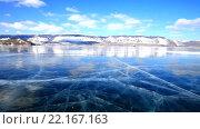 Купить «Байкал. Малое Море. Гладкий синий лед в солнечный мартовский день», видеоролик № 22167163, снято 5 марта 2016 г. (c) Виктория Катьянова / Фотобанк Лори