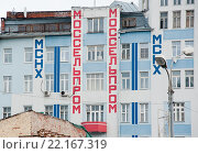 Купить «Дом Моссельпрома (фрагмент). Москва. Россия», фото № 22167319, снято 13 марта 2016 г. (c) Екатерина Овсянникова / Фотобанк Лори