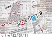 Купить «Новости. Коллаж из старых газет», эксклюзивная иллюстрация № 22169191 (c) Илюхина Наталья / Фотобанк Лори