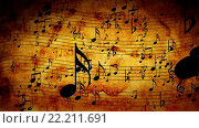 Купить «Старинный фон с нотами», видеоролик № 22211691, снято 14 февраля 2016 г. (c) Андрей Армягов / Фотобанк Лори
