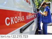 Купить «Бригада скорой помощи на выезде», фото № 22215723, снято 4 августа 2015 г. (c) Сайганов Александр / Фотобанк Лори