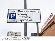 Зона платной парковки в районе Третьего транспортного кольца Москвы (2015 год). Редакционное фото, фотограф Victoria Demidova / Фотобанк Лори
