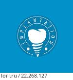 Логотип на тему стоматологии. Стоковая иллюстрация, иллюстратор Алексей Бутенков / Фотобанк Лори