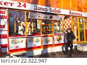"Купить «Палатка ""Донер-Кебаб""», фото № 22322947, снято 23 марта 2016 г. (c) Victoria Demidova / Фотобанк Лори"