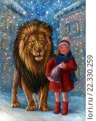 Девочка и её лев. Стоковая иллюстрация, иллюстратор Елена Саморядова / Фотобанк Лори