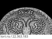 Купить «Старая царская монета императорской России 1725 года», фото № 22363183, снято 22 марта 2016 г. (c) Chere / Фотобанк Лори