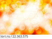Купить «Абстрактный фон с эффектом боке и лучами солнца», иллюстрация № 22363575 (c) Татьяна Гришина / Фотобанк Лори