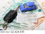 Ключ от машины, водительское удостоверение и деньги. Стоковое фото, фотограф Яна Королёва / Фотобанк Лори