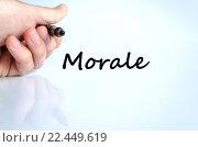 Купить «Morale text concept», фото № 22449619, снято 14 декабря 2018 г. (c) PantherMedia / Фотобанк Лори