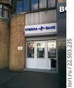 Купить «Офис АКБ «Стелла-Банк», Москва», эксклюзивное фото № 22503235, снято 4 апреля 2016 г. (c) Ирина Терентьева / Фотобанк Лори
