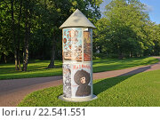Купить «Афишная тумба Морриса  в парке Александрия. Петергоф», фото № 22541551, снято 24 июля 2015 г. (c) Ирина Борсученко / Фотобанк Лори