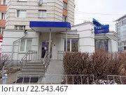 Купить «ВТБ24 Банк, офис на улице Белинского, 110 .Нижний Новгород.», фото № 22543467, снято 1 апреля 2016 г. (c) Владимир Петров / Фотобанк Лори