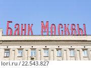 """Купить «Вывеска """"Банк Москвы"""" на крыше», эксклюзивное фото № 22543827, снято 23 апреля 2013 г. (c) Алёшина Оксана / Фотобанк Лори"""