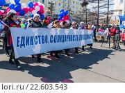 Купить «Первомайская демонстрация», фото № 22603543, снято 17 декабря 2018 г. (c) Антон Афанасьев / Фотобанк Лори