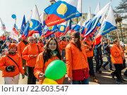 Активисты Российского союза молодежи на первомайской демонстрации. Редакционное фото, фотограф Антон Афанасьев / Фотобанк Лори