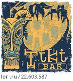 Купить «Тики бар. Вывеска или обложка меню», иллюстрация № 22603587 (c) Александр Павлов / Фотобанк Лори