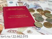 Купить «Пенсионное удостоверение среди бумажных и металлических российских денег», эксклюзивное фото № 22662015, снято 18 апреля 2016 г. (c) Игорь Низов / Фотобанк Лори