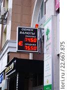 Обмен валюты (2016 год). Редакционное фото, фотограф Sergey  Ivanov / Фотобанк Лори
