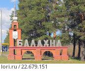 Купить «Памятный знак стела при въезде в город Балахну», фото № 22679151, снято 24 апреля 2016 г. (c) Ольга Лисенкова / Фотобанк Лори