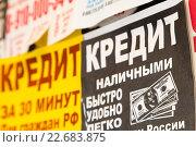 Купить «Уличная реклама микрокредитов (микрофинансовых организаций)», фото № 22683875, снято 9 апреля 2016 г. (c) Ольга Шуклина / Фотобанк Лори