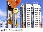 Купить «Ключи от квартиры в руке на фоне новых жилых домов», фото № 22689207, снято 21 апреля 2016 г. (c) Сергеев Валерий / Фотобанк Лори